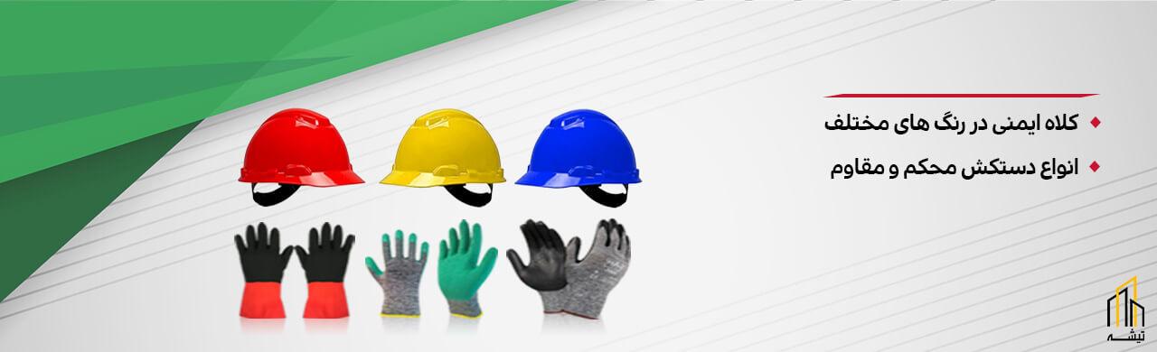 دستکش،کلاه ایمنی