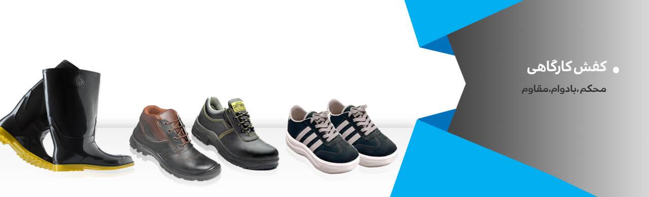 کفش کارگاهی