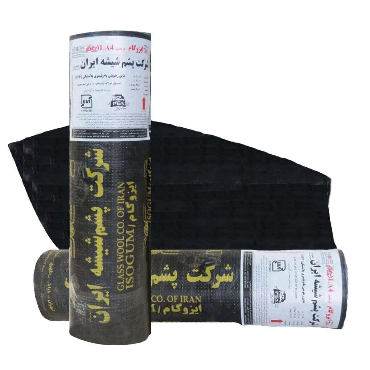 ایزوگام پشم شیشه ایران